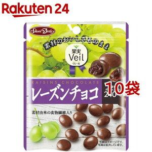 果実ヴェール レーズンチョコ(49g*10コセット)[チョコレート]