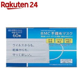 BMC 不織布マスク ふつうサイズ(60枚入)