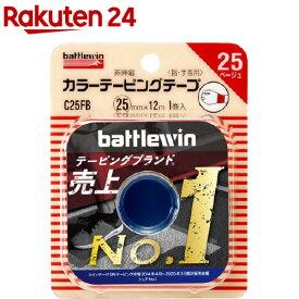 バトルウィン カラーテーピングテープ 25 ベージュ(25mm*12m 1巻入)【battlewin(バトルウィン)】