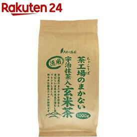 茶工場のまかない徳用宇治抹茶入玄米茶(1000g)
