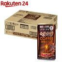 【訳あり】ヘルシアコーヒー 微糖ミルク(185g*30本入)【イチオシ】【ヘルシア】[ヘルシア 缶 トクホ まとめ買い コー…
