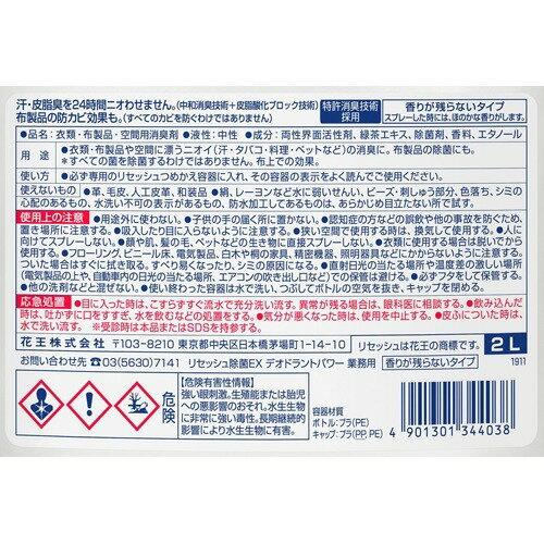 花王プロフェッショナルリセッシュ除菌EXデオドラントパワー業務用