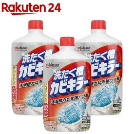 カビキラー 洗たく槽カビキラー(550g*3コセット)【カビキラー】