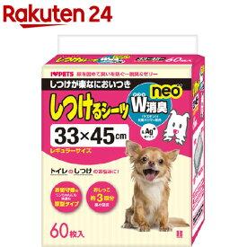 しつけるシーツ W消臭neo レギュラーサイズ(60枚入)