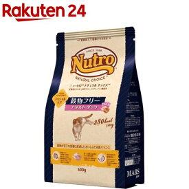 ナチュラルチョイス 猫用穀物フリー アダルト ダック(500g)【ナチュラルチョイス(NATURAL CHOICE)】