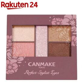 キャンメイク(CANMAKE) パーフェクトスタイリストアイズV05(3.0g)【キャンメイク(CANMAKE)】