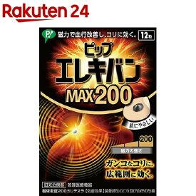ピップ エレキバン MAX200(12粒)【ピップ エレキバン】