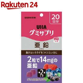 グミサプリ 亜鉛 20日分(40粒入)【グミサプリ】