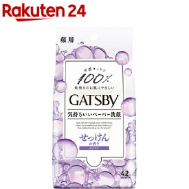 ギャツビー フェイシャルペーパー せっけんの香り(42枚入)【GATSBY(ギャツビー)】