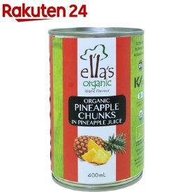 エラズオーガニック オーガニックパインアップルチャンク缶(400g)【org_7_more】【エラズオーガニック(Ellas Organic)】