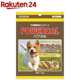 犬用機能性 ビスケット パワカル(110g)