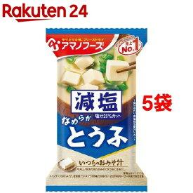 アマノフーズ 減塩いつものおみそ汁 とうふ(1食入*5コセット)【アマノフーズ】[味噌汁]