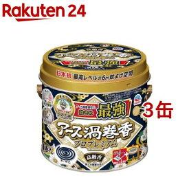 アース渦巻香 蚊取り線香 プロプレミアム 缶入(30巻入*3缶セット)【アース渦巻香】