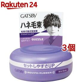 ギャツビー ムービングラバー ワイルドシェイク(80g*3個セット)【GATSBY(ギャツビー)】