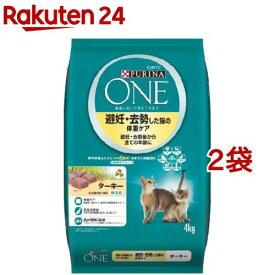 ピュリナワン キャット 避妊・去勢した猫の体重ケア ターキー(4kg*2コセット)【dalc_purinaone】【qqu】【ピュリナワン(PURINA ONE)】[キャットフード]