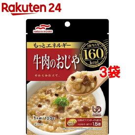 メディケア食品 もっとエネルギー 牛肉のおじや(120g*3コセット)【メディケア食品】