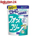 DHC フォースコリー 60日分(240粒)【DHC サプリメント】