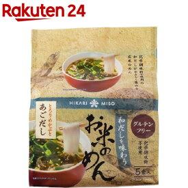 ひかり味噌 和だしを味わうお米のめん とろりめかぶとあごだし(5食入)【ひかり味噌】