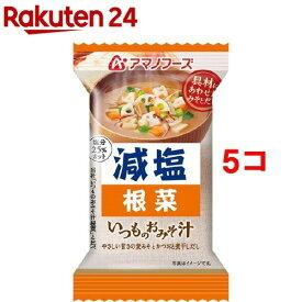 アマノフーズ 減塩いつものおみそ汁 根菜(1食入*5コセット)【アマノフーズ】[味噌汁]