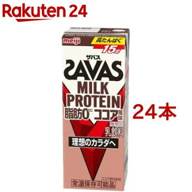 明治 ザバス ミルクプロテイン MILK PROTEIN 脂肪0 ココア風味(200ml*24本セット)【ザバス ミルクプロテイン】