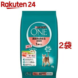 ピュリナワン キャット 美味を求める成猫用 1歳以上 サーモン(4kg*2コセット)【dalc_purinaone】【qqu】【ピュリナワン(PURINA ONE)】[キャットフード]