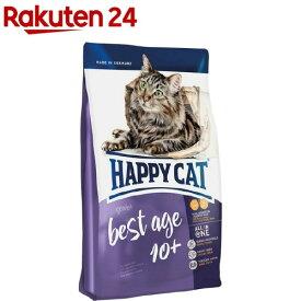 ハッピーキャット スプリーム ベストエイジ10+ 全猫種 高齢猫用 極小粒(300g)【ハッピーキャット】[キャットフード]