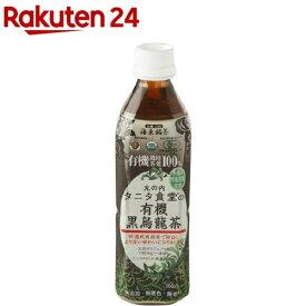 丸の内タニタ食堂の有機黒烏龍茶(500ml*24本入)【イチオシ】