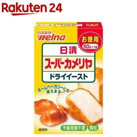 日清 スーパーカメリヤドライイースト(50g)