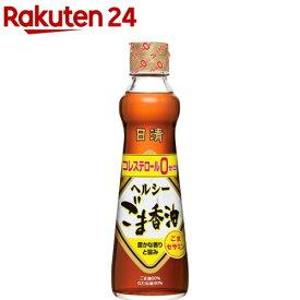 日清 ヘルシーごま香油(250g)