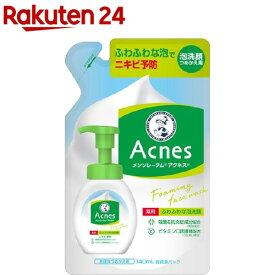 メンソレータム アクネス 薬用ふわふわな泡洗顔 つめかえ用(140mL)【アクネス】