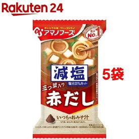 アマノフーズ 減塩いつものおみそ汁 赤だし(三つ葉入り)(1食入*5コセット)【アマノフーズ】