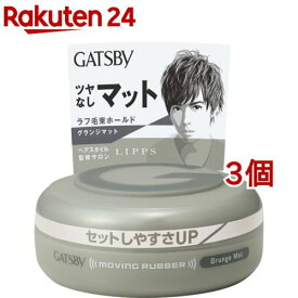 ギャツビー ムービングラバー グランジマット(80g*3個セット)【GATSBY(ギャツビー)】