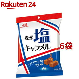 森永 塩キャラメル 袋(92g*6コ)