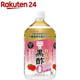 ミツカン りんご黒酢 カロリーゼロ(1000ml)【ミツカン】