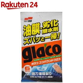 ソフト99 ガラココンパウンドクロス G-53 04063(6枚入)【ソフト99】