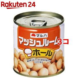 マルハ マッシュルームホール(185g*3コセット)【マルハ】[缶詰]