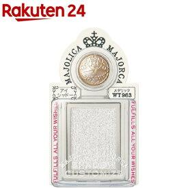 資生堂 マジョリカ マジョルカ シャドーカスタマイズ WT963(1g)【マジョリカ マジョルカ】