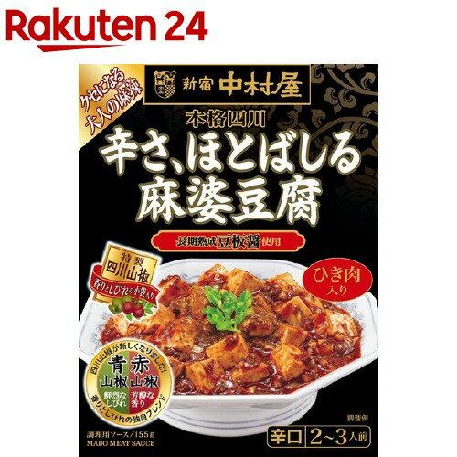 新宿中村屋 本格四川 辛さ、ほとばしる麻婆豆腐(155g)【中村屋】