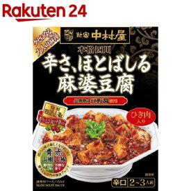 新宿中村屋 本格四川 辛さ、ほとばしる麻婆豆腐(155g)【spts4】【新宿中村屋】