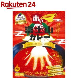 赤い 富士山カレー 辛口(200g)