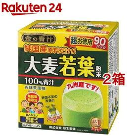 金の青汁 純国産大麦若葉(90包*2コセット)【金の青汁】