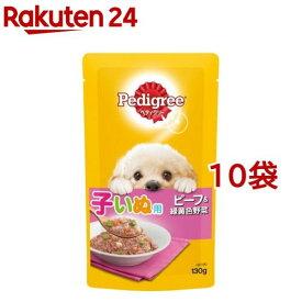 ペディグリー 子犬用 ビーフ&緑黄色野菜(130g*10コセット)【ペディグリー(Pedigree)】[ドッグフード]