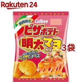 ピザポテト 明太マヨ風味(60g*3袋セット)【カルビー】