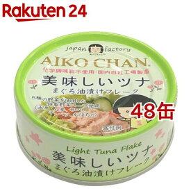 美味しいツナ まぐろ油漬けフレーク(70g*48缶セット)【伊藤食品】