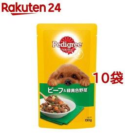ペディグリー 成犬用 ビーフ&緑黄色野菜(130g*10コセット)【ペディグリー(Pedigree)】[ドッグフード]