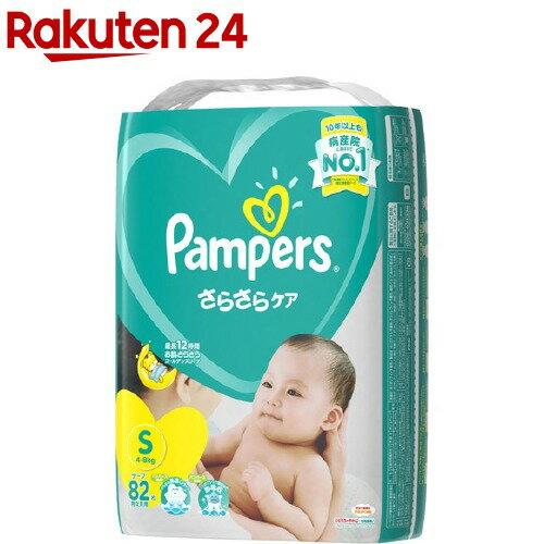 パンパース おむつ さらさらケア テープ スーパージャンボ S(S82枚)【イチオシ】【パンパース】