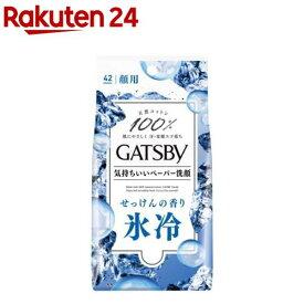 ギャツビー フェイシャルペーパー アイスタイプ せっけんの香り(42枚入)【GATSBY(ギャツビー)】