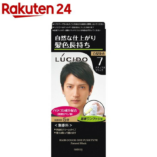 ルシード ワンプッシュケアカラー 7 ナチュラルブラック(50g+50g)【ルシード(LUCIDO)】