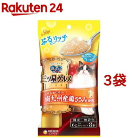 銀のスプーン 三ツ星グルメ 猫 おやつ ぷるリッチ 南九州産鶏ささみ使用(48g*3袋セット)【銀のスプーン 三ツ星グルメ】
