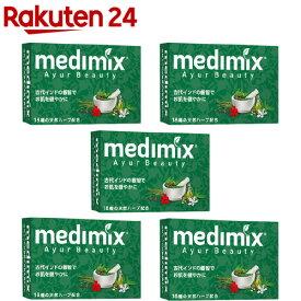 メディミックス アロマソープ グリーン MED-18HB5P(5個セット)【medimix(メディミックス)】